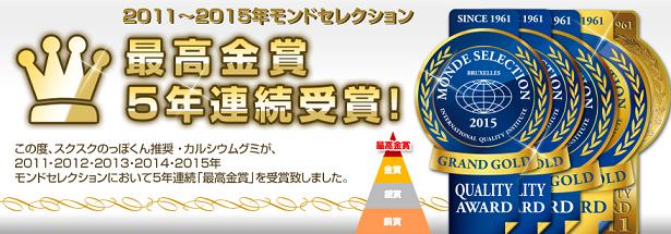 カルシウムグミ 5年連続モンドセレクション金賞受賞.png