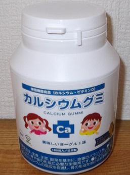 カルシウムグミ 通販.jpg