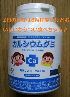カルシウムグミの効果.png