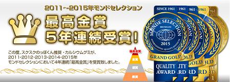 モンドセレクション5年連続最高金賞 カルシウムグミ.png