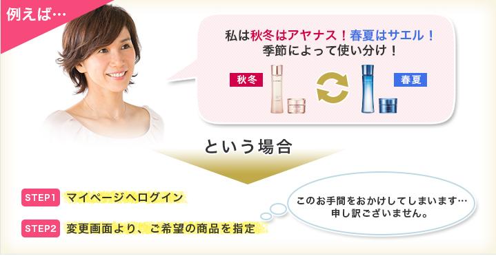 ポーラオルビス化粧品ネット購入.png