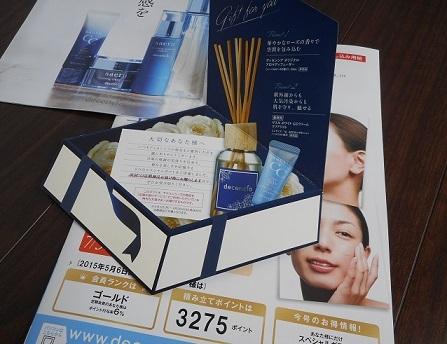 ポーラディセンシアお試し品プレゼント.jpg