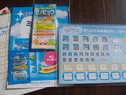 セノビックの試供品とカレンダー.jpg